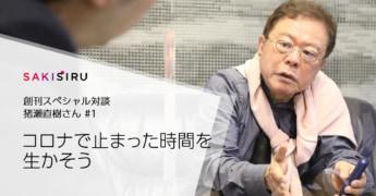 """創刊SP対談 猪瀬直樹さん#1 コロナで""""止まった時間""""を生かそう"""