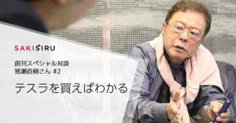 創刊SP対談 猪瀬直樹さん#2 テスラを買えばわかる