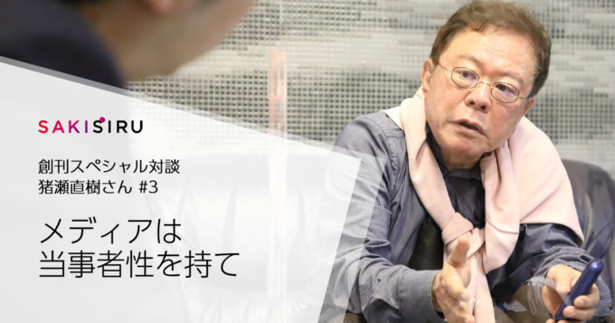 創刊SP対談 猪瀬直樹さん#3 メディアは当事者性を持て