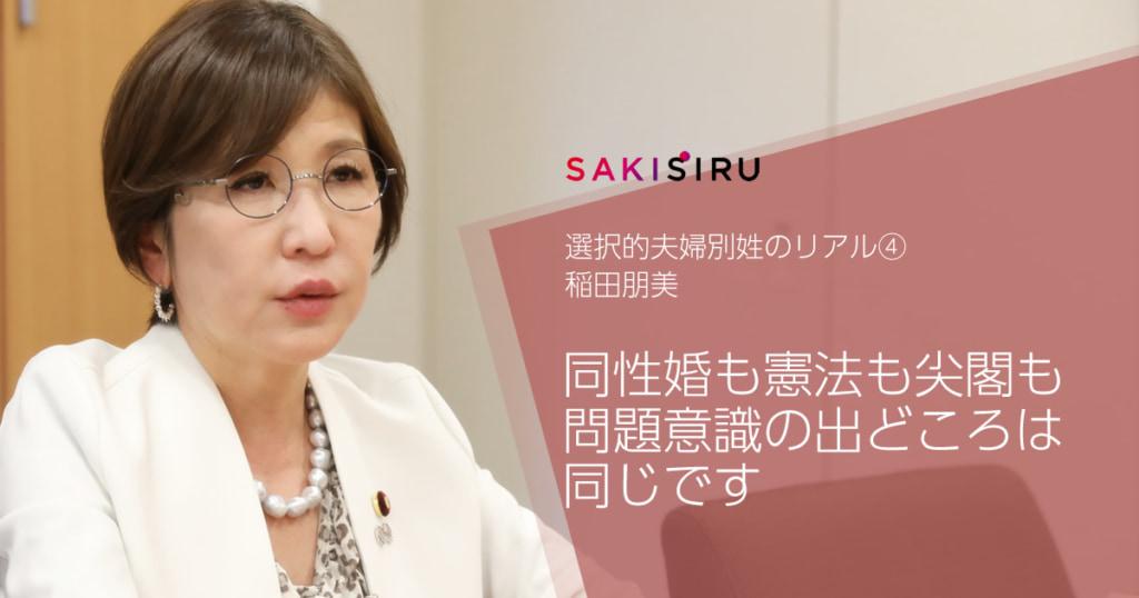 選択的夫婦別姓のリアル④ 稲田朋美「同性婚も憲法も尖閣も、問題意識の出どころは同じです」