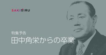 田中角栄からの卒業