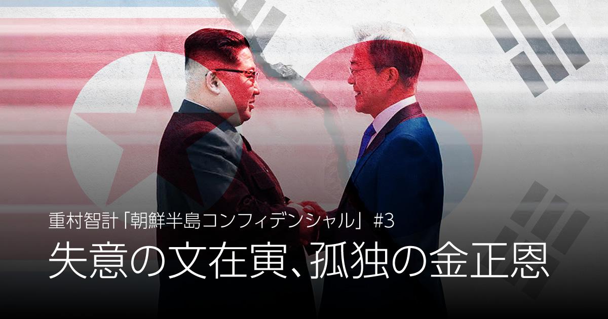 ffikretow / iStock と 南北首脳会談(韓国政府撮影)を加工
