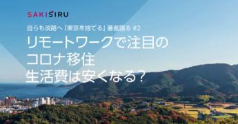 淡路島 MasaoTaira / iStock