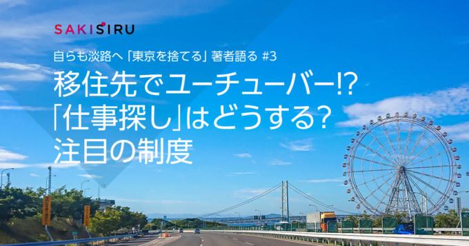 淡路島 Toru Kimura / iStock