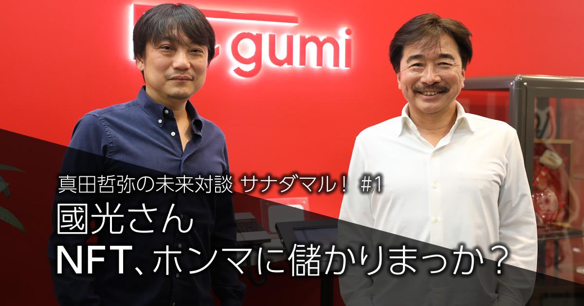 第1回のゲストは國光宏尚氏(左)=撮影:西谷格