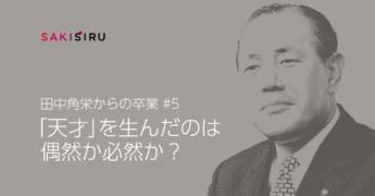 田中角栄 出典:内閣広報室の肖像写真をアレンジ
